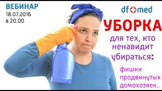 Уборка для тех, кто ненавидит убираться: фишки продвинутых домохозяек.(, 2016-07-29T07:00:15.000Z)