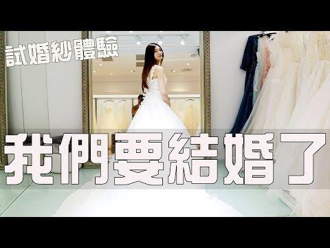 女生最幸福的瞬間 試婚紗美到老公想再求婚【Bobo TV】蘿蔓蘿蘭婚紗Try on wedding dress
