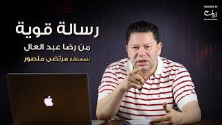 رسالة قوية من رضا عبدالعال للمستشار مرتضي منصور
