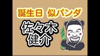 8月4日は佐々木健介さんの誕生日だにー 今回はパンダ伯爵が描く似パンダ...