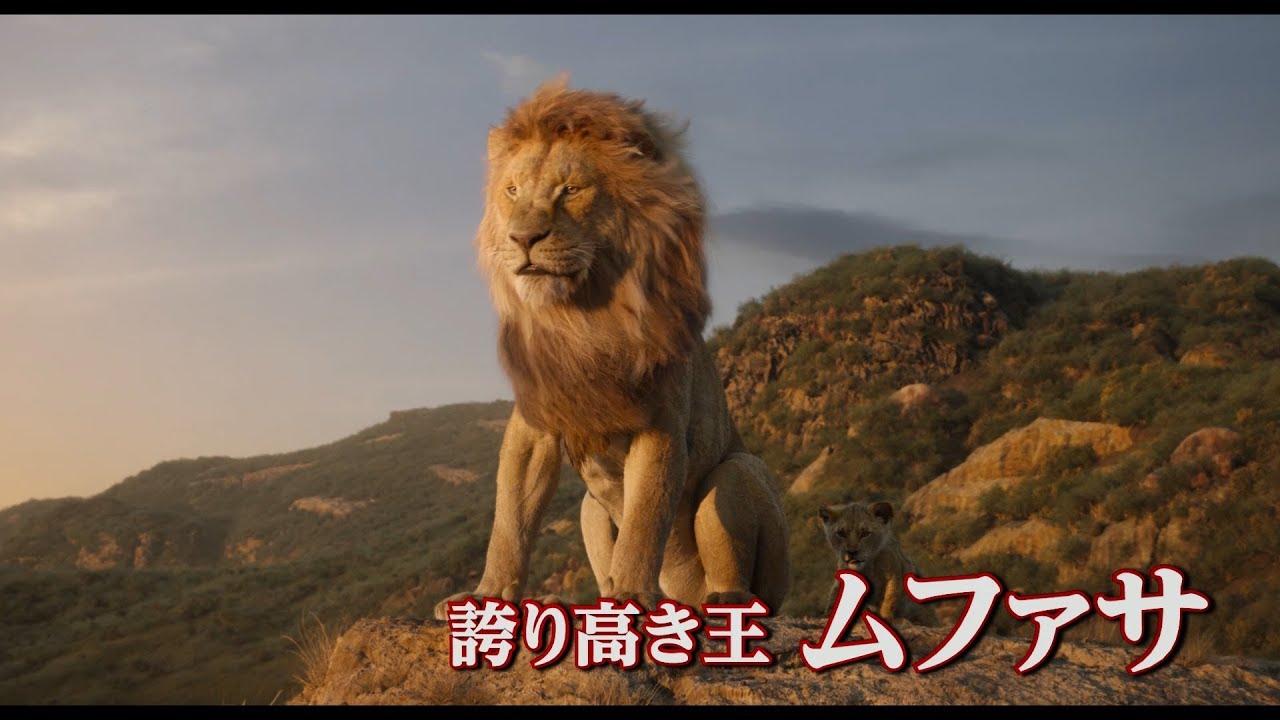 ライオン 声優 版 実写 キング