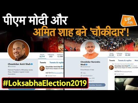 PM MODI ने ट्विटर पर बदला नाम, ' Chowkidar Narendra Modi '| UP Tak
