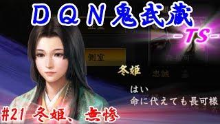 DQN鬼武蔵 TS (信長の野望・大志)#21冬姫、無惨