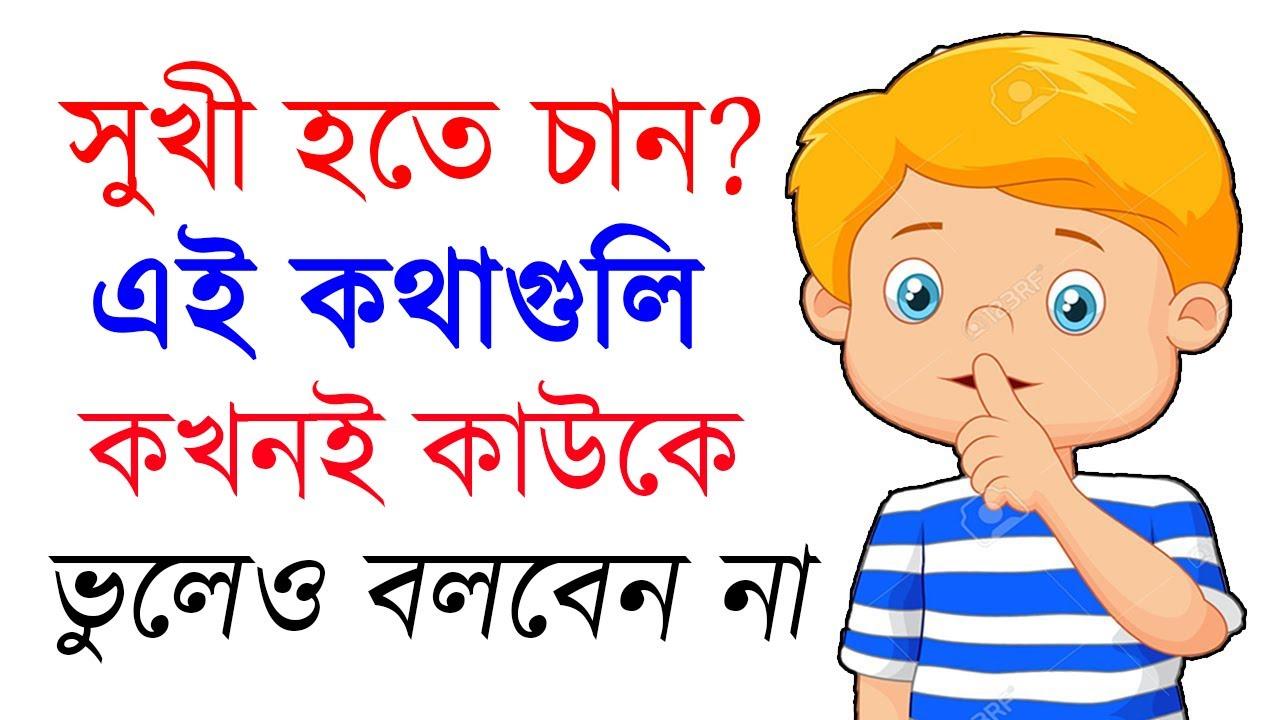 সুখী হতে চাইলে এই কথা গুলো কখনোই কাউকে বলবেন না || Stop saying this || How To Be Happy || Bengali