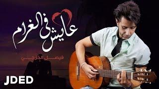 فيصل الخرجي - عايش في الغرام (حصرياً) | 2019| Faisal Al Kharjey - Ayesh Fel Gharam