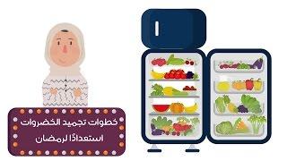 طرق تخزين الخضروات الجزء الثاني ( تخزين الورق العنب - الطماطم - البطاطس) | استعدي لرمضان مع أنهار