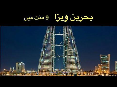 Get Bahrain Visa in 9 Minutes!