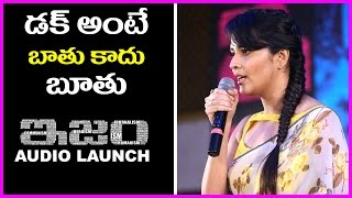 Anchor Anasuya Trying To Know The Meaning Of Duck @ ISM Audio Launch | Ali