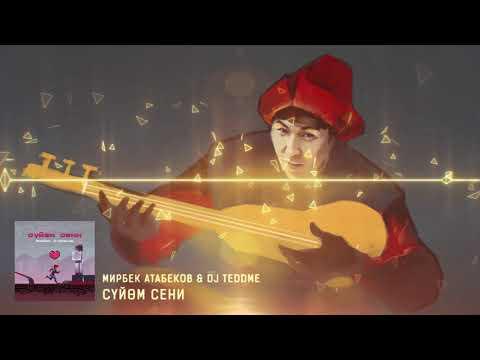 Сүйөм сени - Мирбек Атабеков ft. Dj Teddme (Премьера аудио 2018) - Видео из ютуба