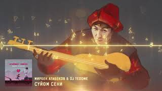 Сүйөм сени - Мирбек Атабеков ft. Dj Teddme (Премьера аудио 2018)