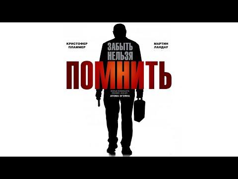 Помнить / Remember (2015) / Триллер, Драма, Детектив