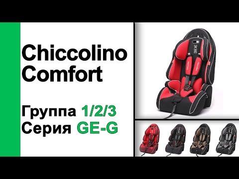 Автокресло Chiccolino Comfort | Серия GE-G