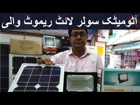 Automatic Solar Light with remote control Pakistan SMD LED   سولر لائٹ ریموٹ والی