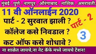 11th online Admission 2020 part 2 |Mum|Pune|11th admission part 2|How to fill 11th admission part 2