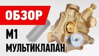 Обзор: Мультиклапан ГБО Torelli М1 без катушки