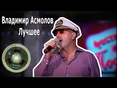 Владимир Асмолов - Лучшее
