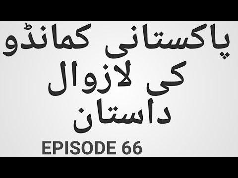Pakistani Commando Series Episode 66