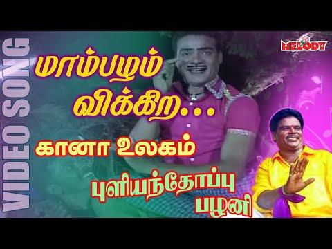 Gana Song in Tamil by Gana Pullianthopu Palani - Maambazham Vikkira