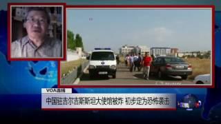 VOA连线: 中国驻吉尔吉斯斯坦使馆周二遭汽车炸弹攻击