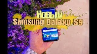 """Новая """"бомба"""" от Samsung!!! Samsung Galaxy S9 Трейлер-видео на 2018 год!"""