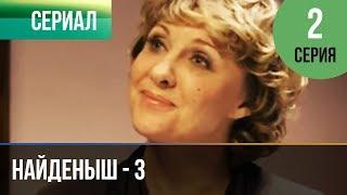 ▶️ Найденыш - 3 2 серия - Мелодрама | Русские мелодрамы