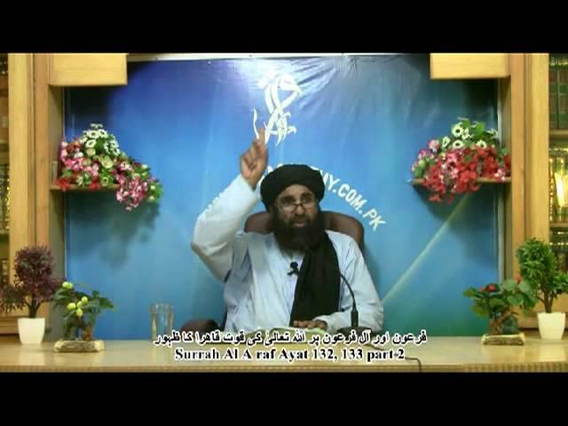 Firon Aur Aal e Firon per Allah Taala Ki Quwat e Qahira ka Zahoor Surrah Al A raf Ayat 132, 133 prt2