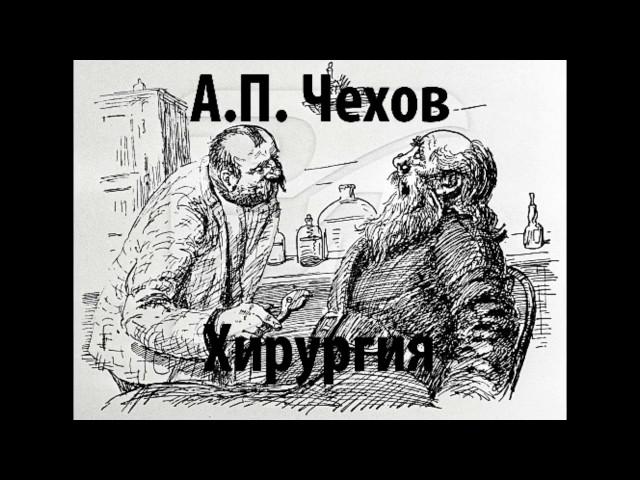 Изображение предпросмотра прочтения – ДианаСмирнова читает произведение «Хирургия» А.П.Чехова