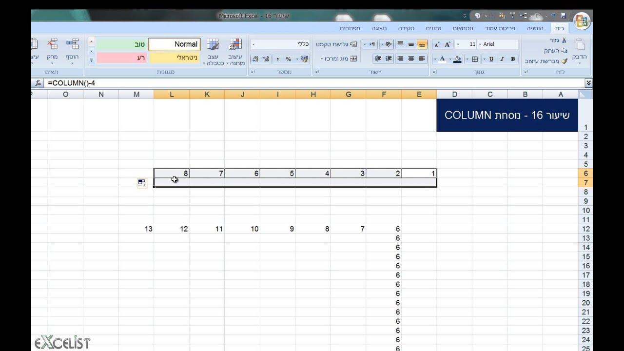 לימוד אקסל שיעור 16 - נוסחת COLUMN