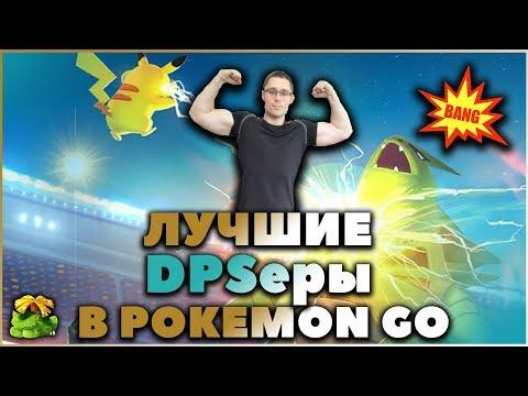 Объективный топ-10 сильнейших покемонов в Pokemon go по DPS