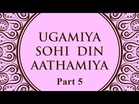Ugamiya Sohi Din Aathamiya (Part 5) - Vaez On Ginan Sharif : Mr. Sadruddin Virani