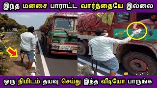 இணையத்தில் பல பேரை கண் கலங்க வைத்த வீடியோ Tamil Cinema News Kollywood News