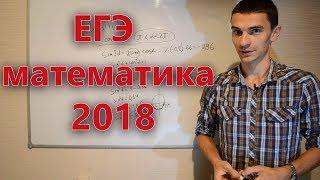 видео Шкала перевода баллов ЕГЭ 2016