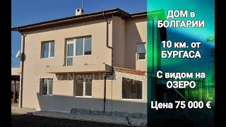 ДОМ в БОЛГАРИИ по супер цене | Недвижимость в Болгарии - Цена 67 000 евро
