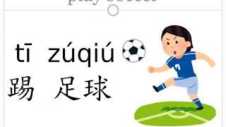 Ms. mimi Mandarin 米米老師中文教室|Vocabulary 詞彙|play sports 作運動