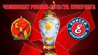 СКА Нефтяник Енисей Чемпионат России по хоккею с мячом 2019 20