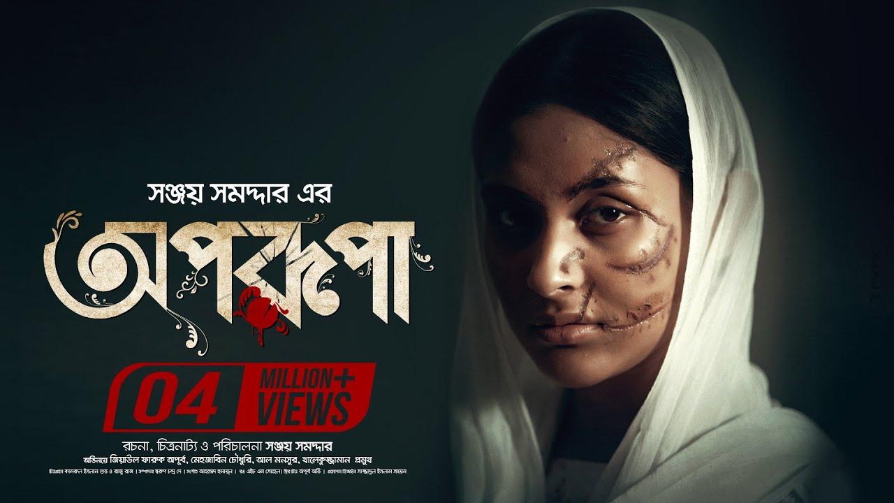 Aporupa | Apurba | Mehazabien Chowdhury | Sanjoy Somadder | Bangla Full Telefilm 2020