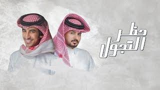 حظر التجول - عبدالله ال مخلص و فهد بن فصلا