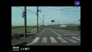 【車載動画】栃木県道めぐりシリーズ r160和泉間々田線