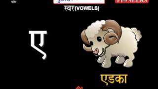 Learn Marathi | Alphabets | मुळाक्षरे | Pioneers Education