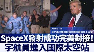 完美對接!SpaceX龍飛船宇航員進入國際空間站 新唐人亞太電視 20200601