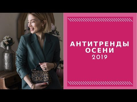 АНТИТРЕНДЫ ОСЕНЬ-ЗИМА 2019-2020 И ЧЕМ ЗАМЕНИТЬ. Вышло из моды!
