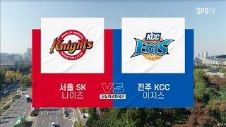 [KBL] 서울 SK vs 전주 KCC 경기 H/L (…
