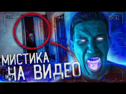 Необъяснимая МИСТИКА на ВИДЕО | GhostBuster За Гранью