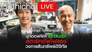 บุกออฟฟิศ Bitkub! สตาร์ทอัพไฟแรงวงการสินทรัพย์ดิจิทัล ตอน1 : Suthichai live 21/12/63