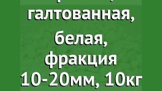 Мраморная крошка, галтованная, белая, фракция 10-20мм, 10кг обзор 4914