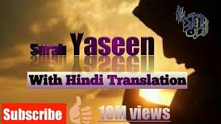 Yaseen in hindi translation