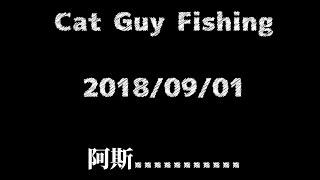 【路亞】2018/09/01 阿斯....【市外桃源管理池】【桃園】【釣魚】