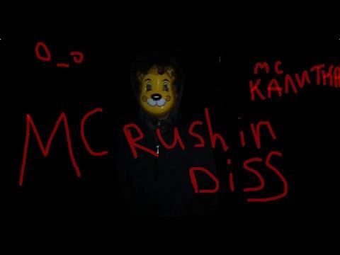 МС КАЛИТКА - MC RUSHIN DISS