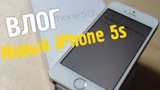 VLOG: Новый iPhone 5s, сервисный центр Apple.(, 2016-05-31T00:02:40.000Z)