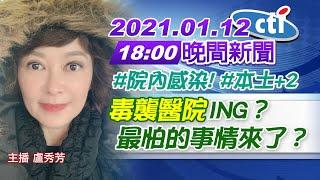 【中天晚報】20210112 院內感染! 本土+2「毒襲醫院」ING? 最怕的事情來了?
